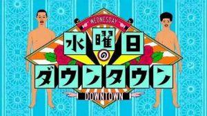 水曜日のダウンタウン足柄PAの顔ハメ看板コレ!5/10