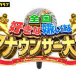 金曜ロードSHOW!「全国好きなアナウンサー嫌いなアナウンサー大賞2017」