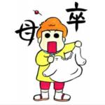 毎日かあさん最終回!西原理恵子節に涙!【画像】