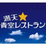 満天☆青空レストラン