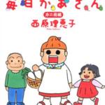 毎日かあさんクローズアップ現代「卒母」子離れできますか?6/26