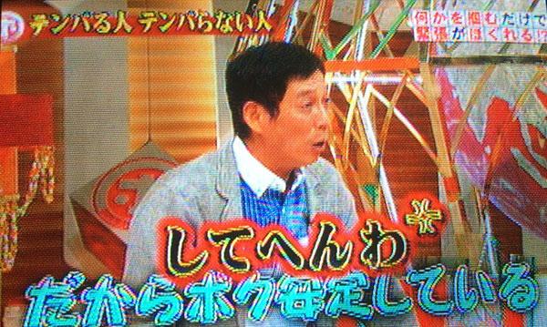 ホンマでっか!?TVパニックとパニック障害は全く別物【アガり症&緊張克服法多数】5/31