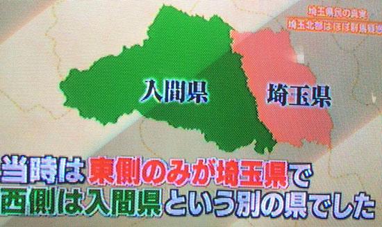 秘密のケンミンSHOW★衝撃!埼玉北部はほぼ群馬?どっちがスゴイの?6/1