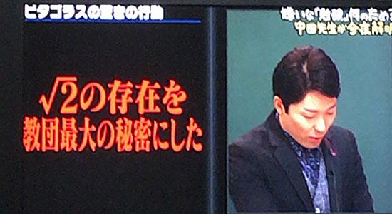 しくじり先生偉人ピタゴラス人生最後に犯したしくじりが悲惨すぎる!6/4