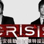 CRISIS 公安機動捜査隊特捜班【最終回】