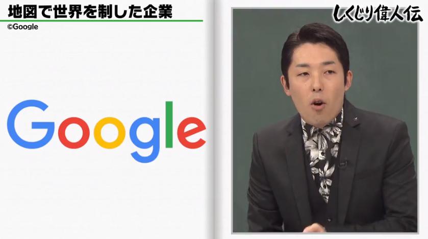 しくじり先生オリラジあっちゃん「伊能忠敬」ひとりGoogleで稼いだ金額がエグイ!
