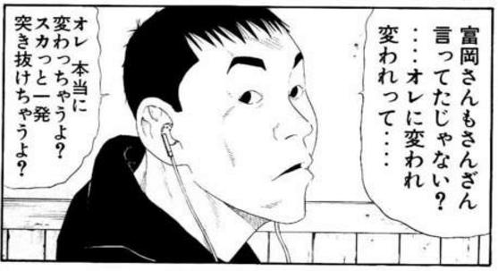 「わにとかげぎす」斉藤君の登場が富岡の未来を左右する?